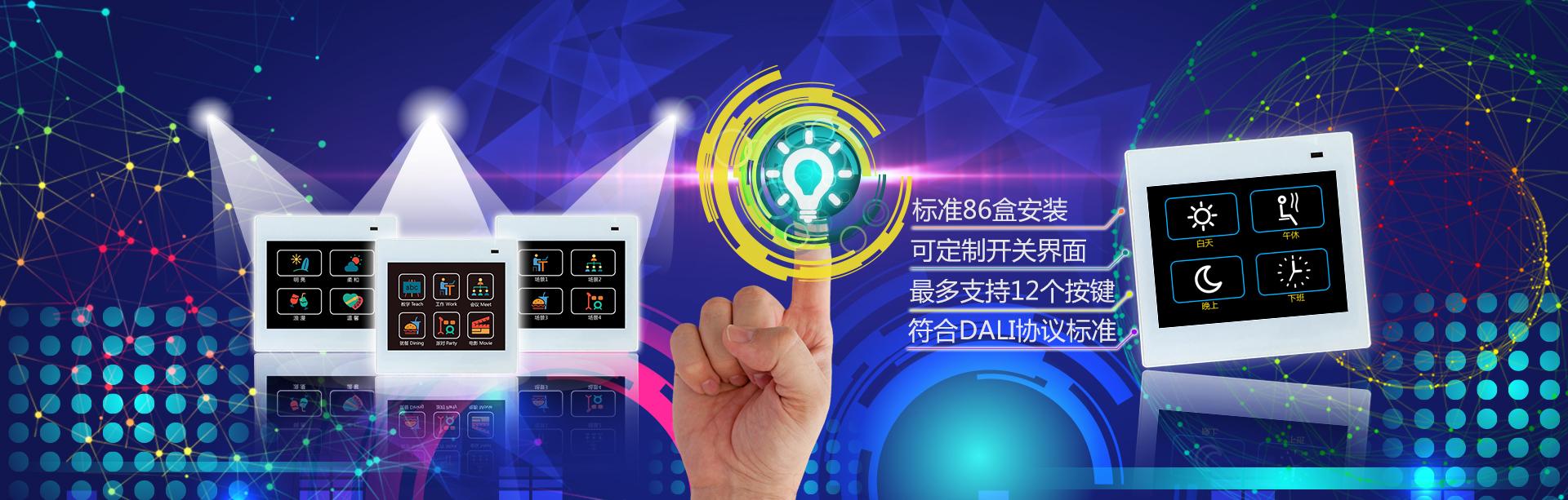LED可编辑控制面板