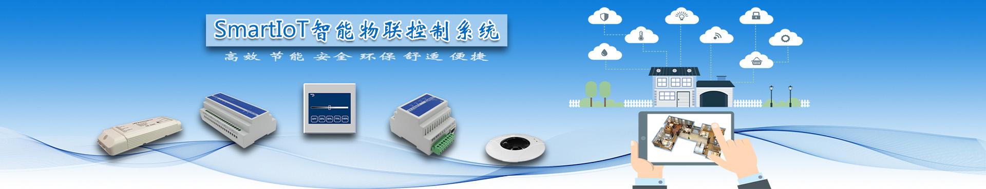 SmartIoT物联控制系统