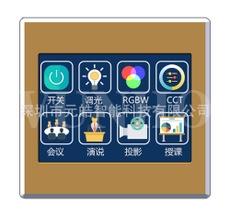 调光调色面板场景触摸屏调光控制开关界面图案文字定制/开发/OEM
