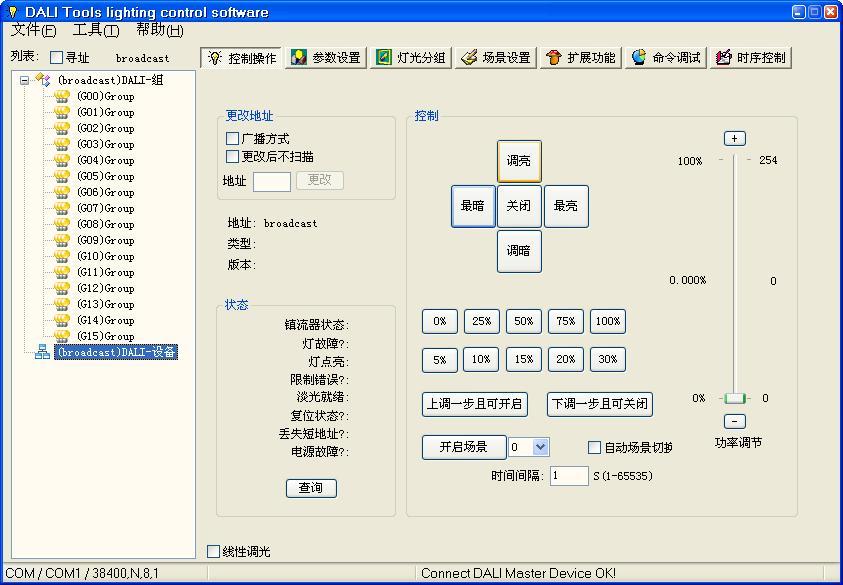 DALI写地址软件