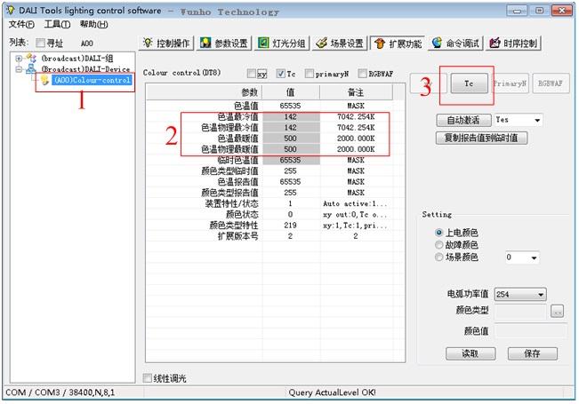 DT8双色温模块参数设置.jpg