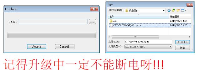 调光软件升级
