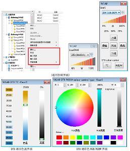调光调色控制软件